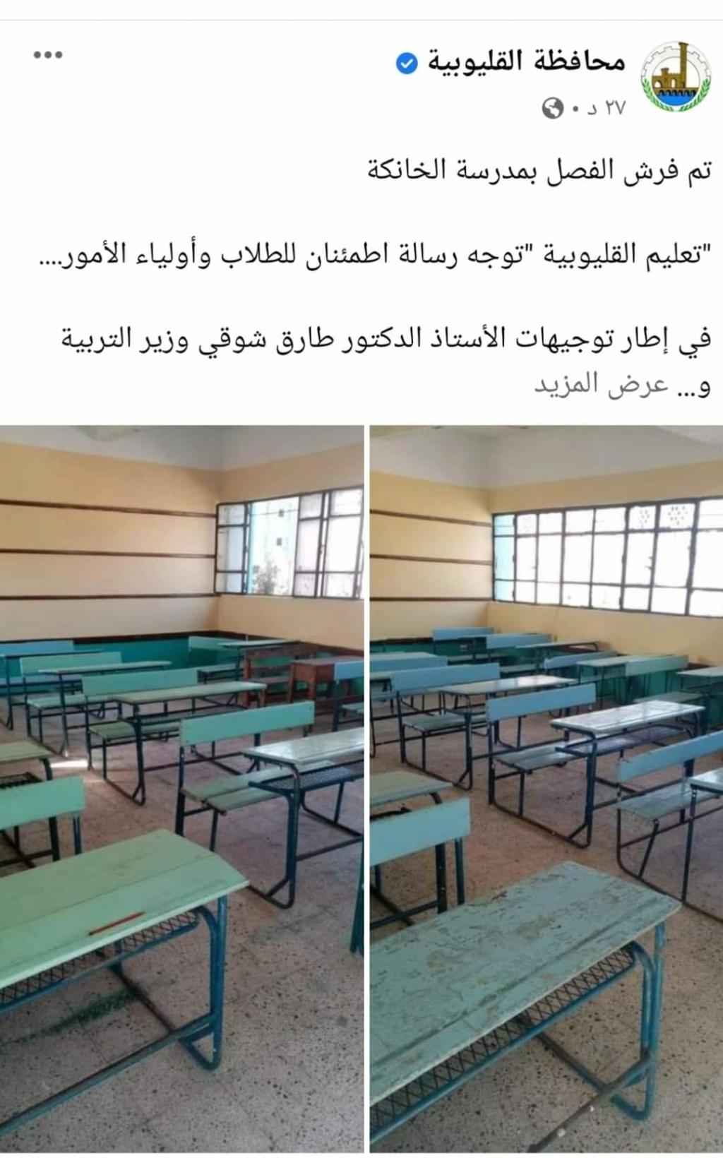 التعليم ترد علي تداول صور فصل بدون ديسكات في مدرسة بالقليوبية 446610