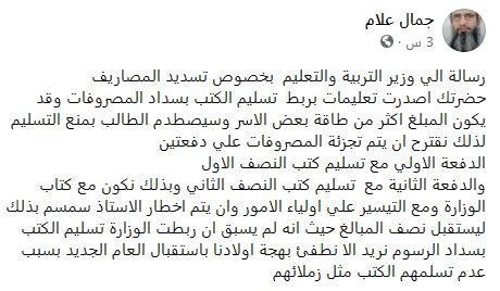 """تجزئة مصروفات المدارس علي دفعتين """"مقترح""""  555510"""