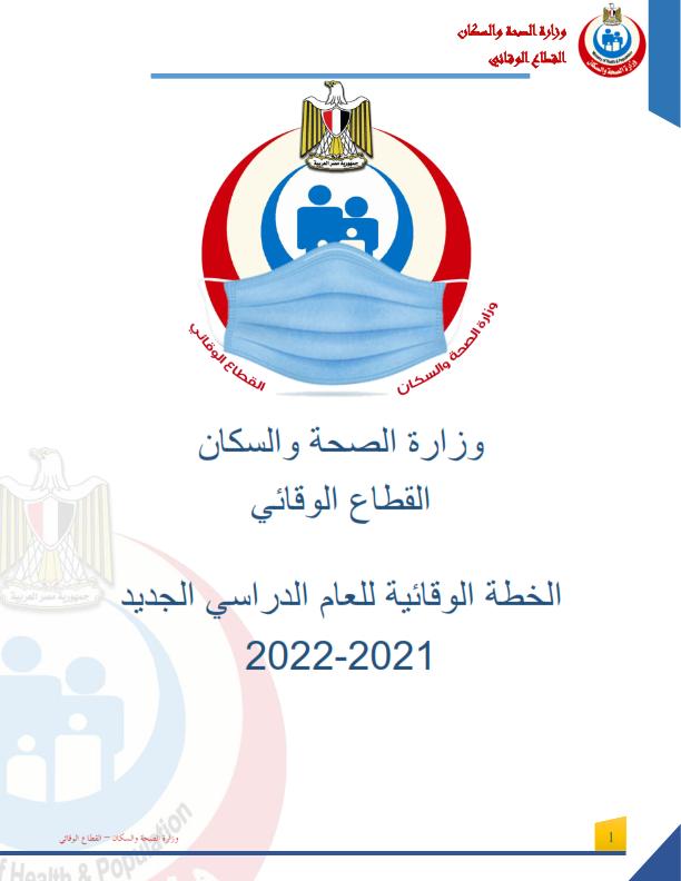 تحميل الخطة الوقائية للعام الدراسي 2021-2022 pdf Ayo_ai10