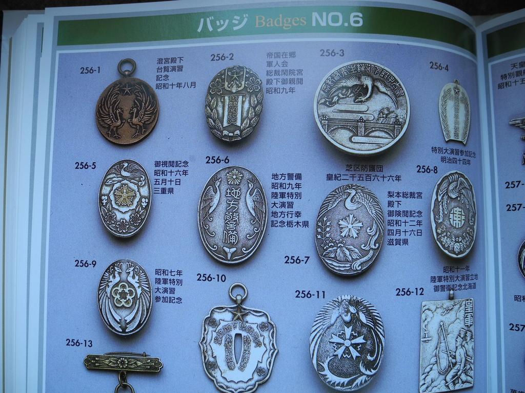 Badge japonais Dscn6635