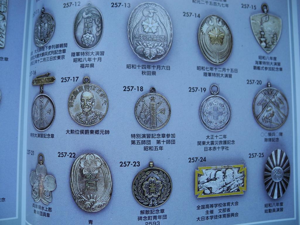 Badge japonais Dscn6636