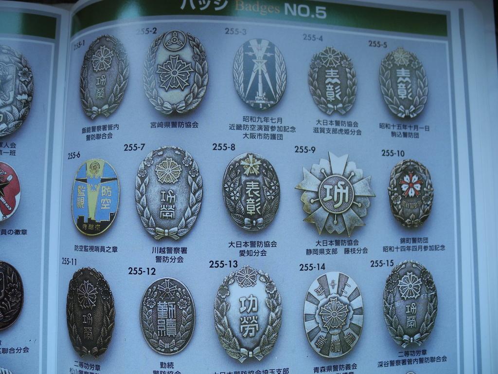 Badge japonais Dscn6637