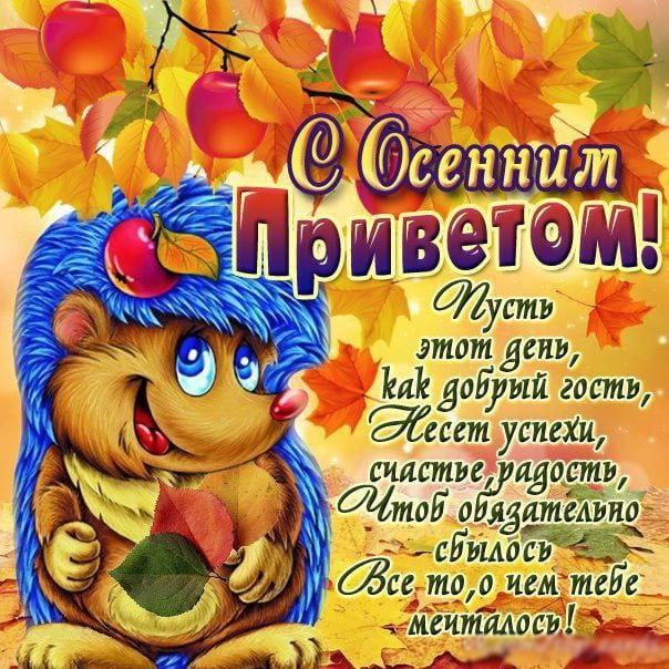 Приветствие - 3 - Страница 15 S_osen10