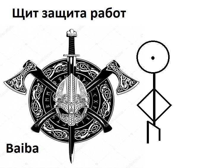 Щит- защита работ Автор Baiba