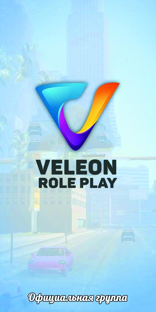 Veleon Role Play | Официальный проект