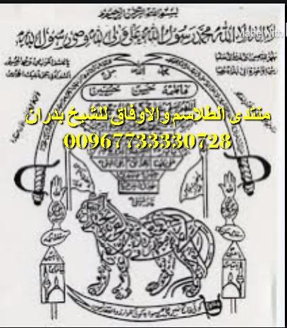 منتدى الطلاسم والاوفاق الشيخ الروحاني بدران00967733330728