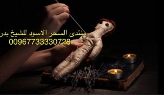 منتدى السحرالاسودللشيخ بدران00967733330728