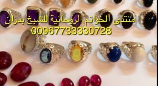 منتدى قسم الخواتم المرووحنه للشيخ الروحاني بدران السبائي00967733330728