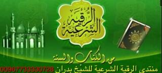 منتدي الرقيه الشرعيه للشيخ بدران00967733330728
