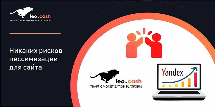 Leo.cash - партнерская программа для владельцев сайтов. 2_310