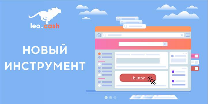 Leo.cash - партнерская программа для владельцев сайтов. 720_ru10