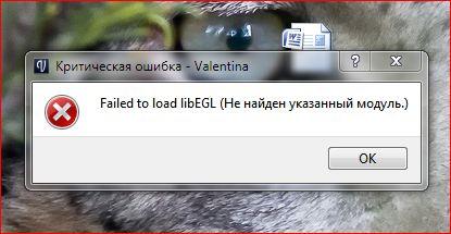Failed to load LibEGL( Не найден указанный модуль) E110