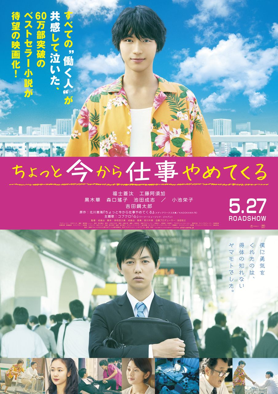 [J-movie] To Each His Own - Chotto Ima Kara Shigoto Yamete Kuru E9eb1d11