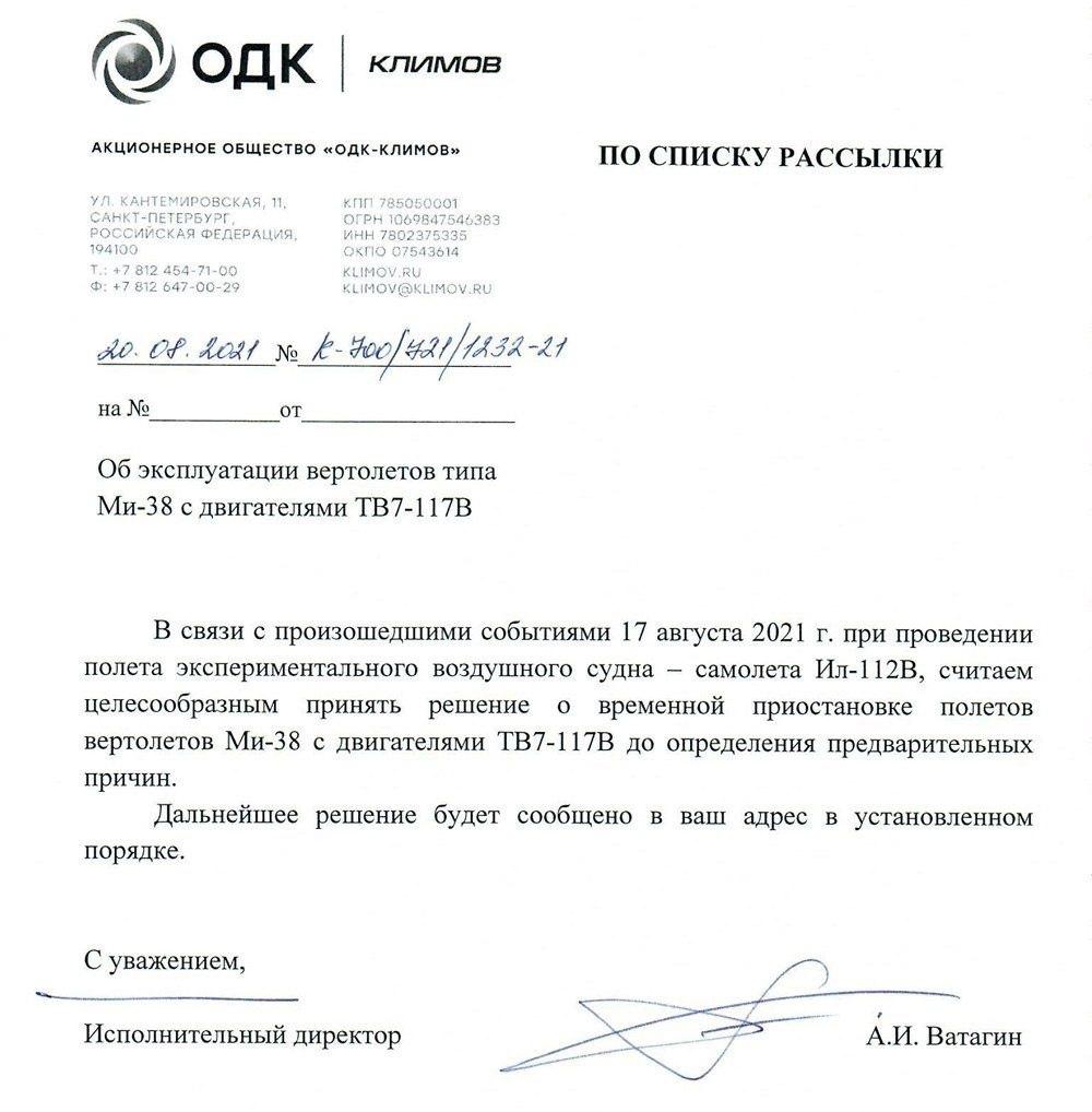 Mi-8/17, Μi-38, Mi-26: News - Page 15 4c88gq10