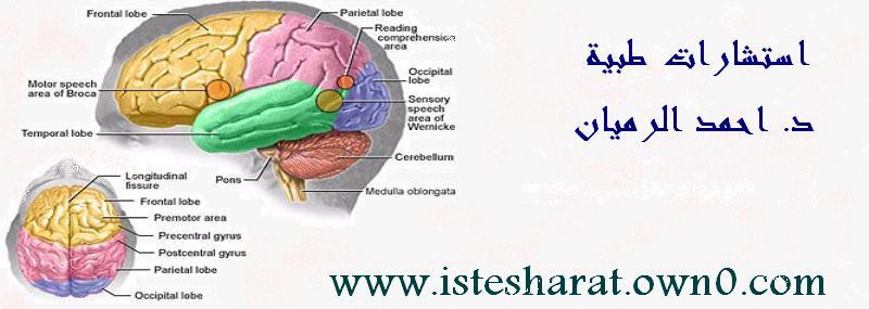 استشارات  امراض المخ والاعصاب وتشنحات الاطفال