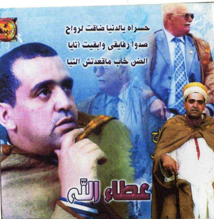 ألبومات الشيخ عطاء الله الجديدة 2009 --حصريا على المنتدى الغالي منتدى أهل الواد-- 44952610