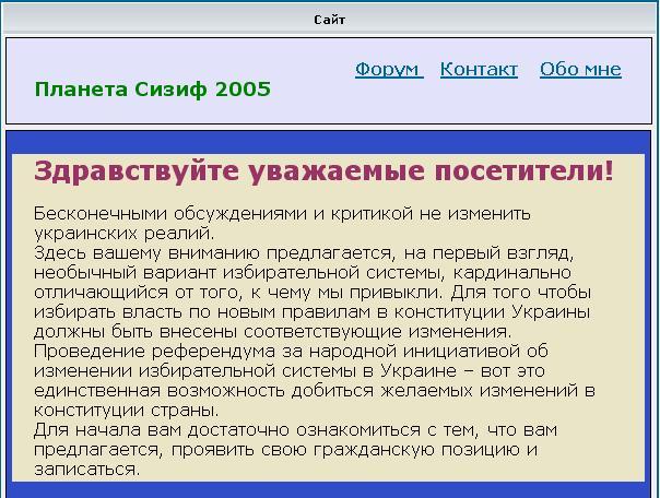 Запись в поддержку проведения всеукраинского референдума. Sajt111
