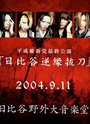 Tour Pamphlet 11/09/2004 Groupe10