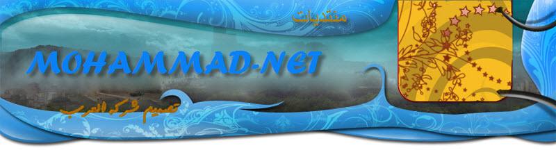 ::: مــــنــــتــــد يــــات MOHAMMAD-NET :::