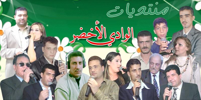 تسجيلات الوادي الاخضر - سوريا - حمص