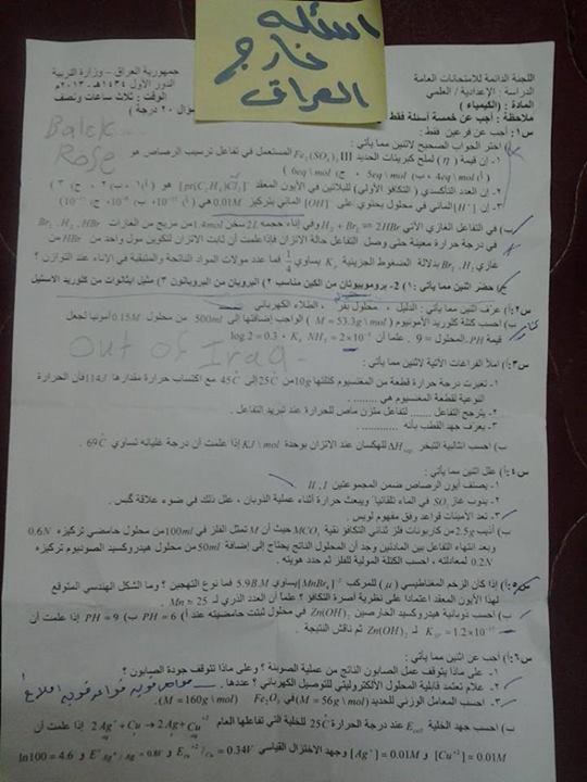 اسئلة خارج العراق كيمياء 2013 للسادس العلمى  10175810