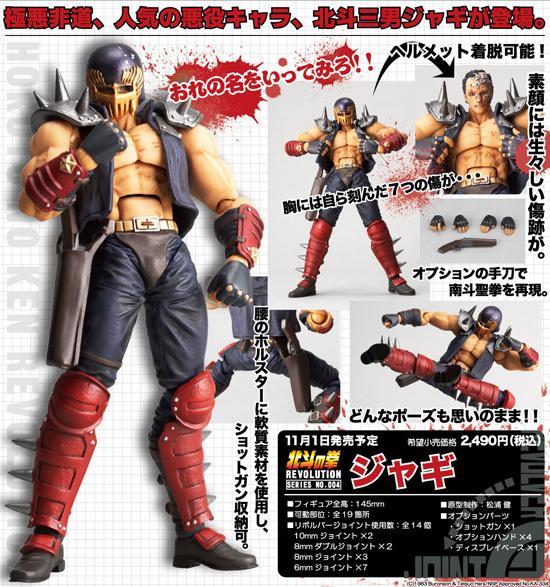 Hokuto no Ken [KAYODO REVOLTECH REVOLUTION] Box11