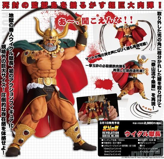 Hokuto no Ken [KAYODO REVOLTECH REVOLUTION] Box14