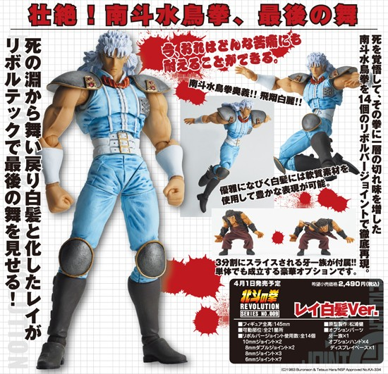 Hokuto no Ken [KAYODO REVOLTECH REVOLUTION] Box15