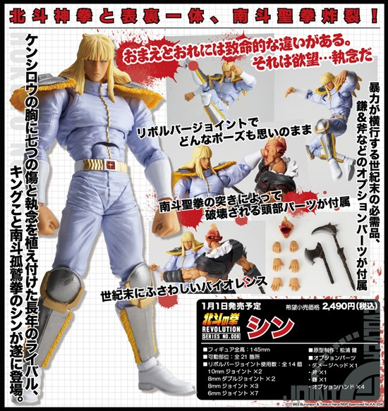 Hokuto no Ken [KAYODO REVOLTECH REVOLUTION] Box_111