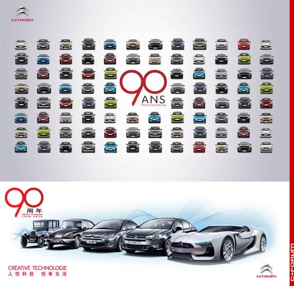 [Evenement] Les 90 ans de Citroën - Page 2 O46010