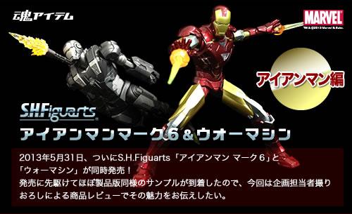 Iron Man (S.H.Figuarts) Sh423