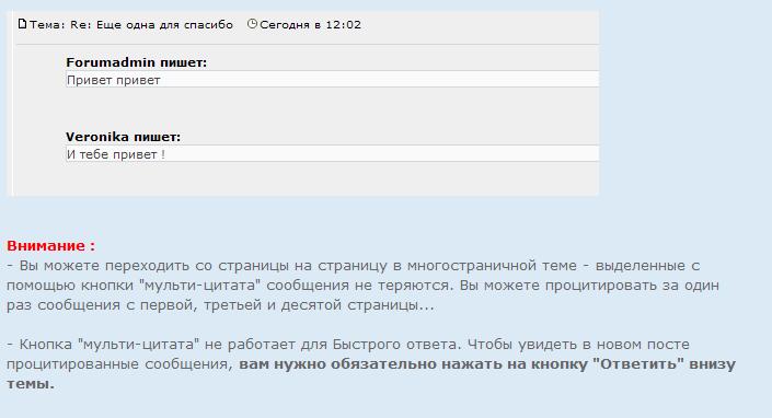 """Ещё, ""Мультицитата"", ""+- репутация"" , ""Галерея"" и др. Dndnon11"
