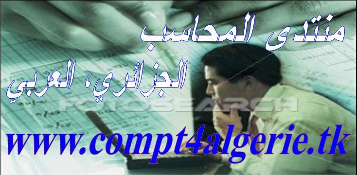 منتدى المحاسب الجزائري، العربي