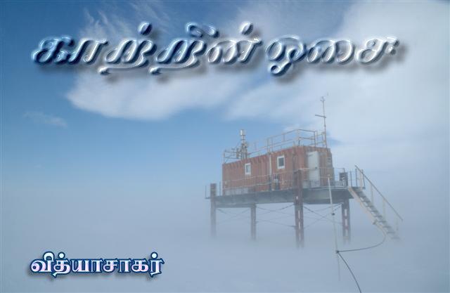 காற்றின்  ஓசை - ஒன்று - தியானம் Air10