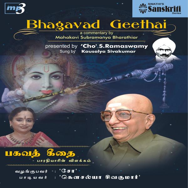 சோ.ராமசாமி வழங்கும் பாரதியாரின்  பகவத்கீதை MP3 Bhagav10