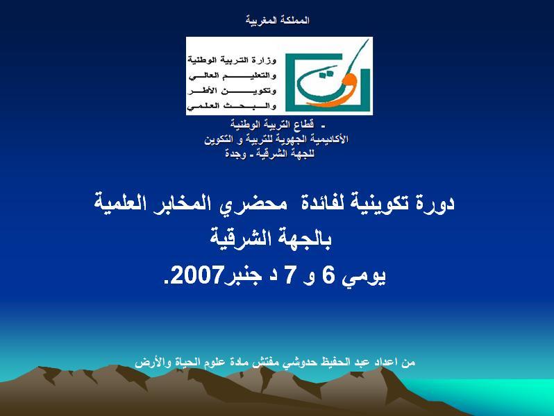دورة تكوينية لفائدة  محضري المخابر العلمية  بالجهة الشرقية يومي 6 و 7 دجنبر2007. Haddou11