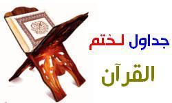 جدول لختم القرأن برمضان Quran210