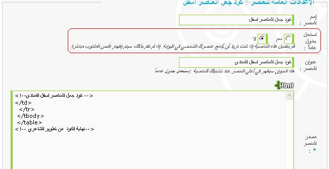 طريقة وضع حقوق بالكتابة بدون تومبيلايت Alshae10