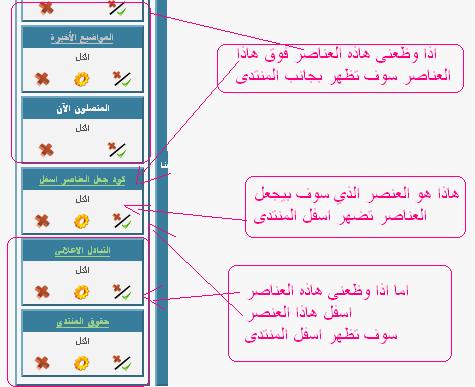 حصريا طريقة جعل العناصر تظهر اسفل المنتدى Alshae12