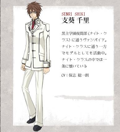 [Vampire Knight] [Senri Shiki]~ Night Class Uniform Shiki_10