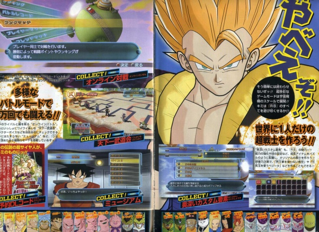 Dragon Ball Raging Blast / PS3 26640711