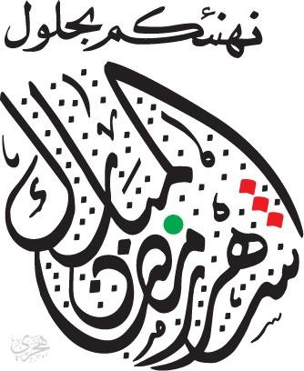Joyeux et bon mois de Ramadan Ramada10