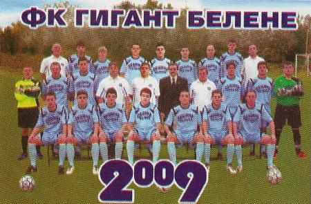 ГИГАНТ  БЕЛЕНЕ T5_45310