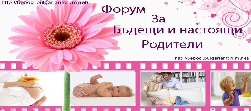 beboci