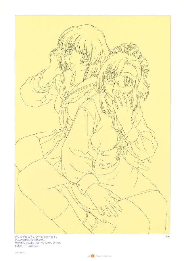 [DD][MU][ArtBook] Onegai Teacher Artbook HD Dpg_pl13