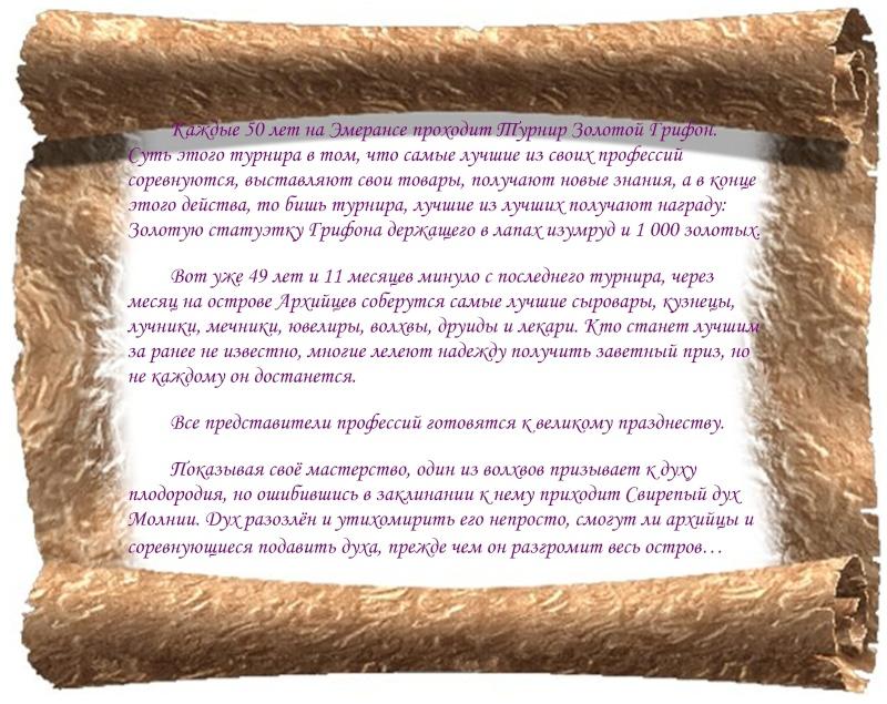 Сюжет Nnzddu10