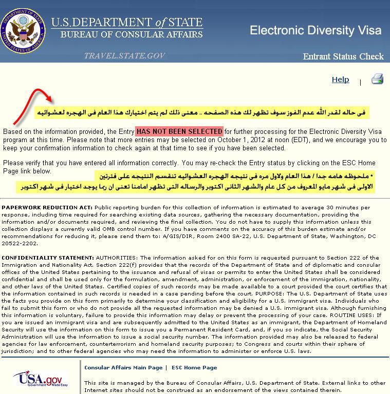 نتائج قرعة الهجرة إلى أمريكا 2014 Dv Lottory 76984910