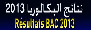 نتائج إمتحانات البكالوريا 2013 على منتدى بريس المغرب Bac20110