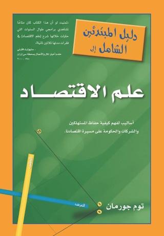 كتاب : دليل المبتدئين الشامل إلى علم الاقتصاد Eco10