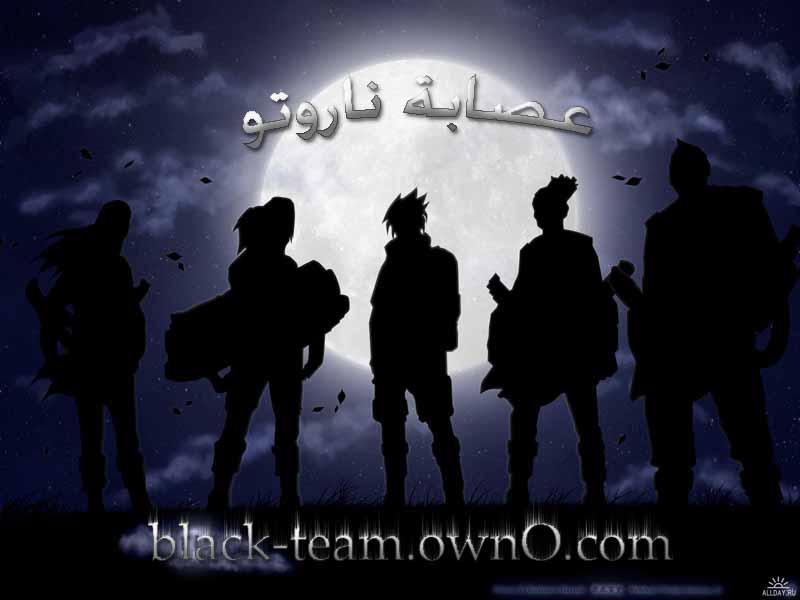 تم تغير الرابط http://naruto99-team.own0.com